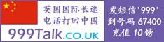 英国国际电话打回中国